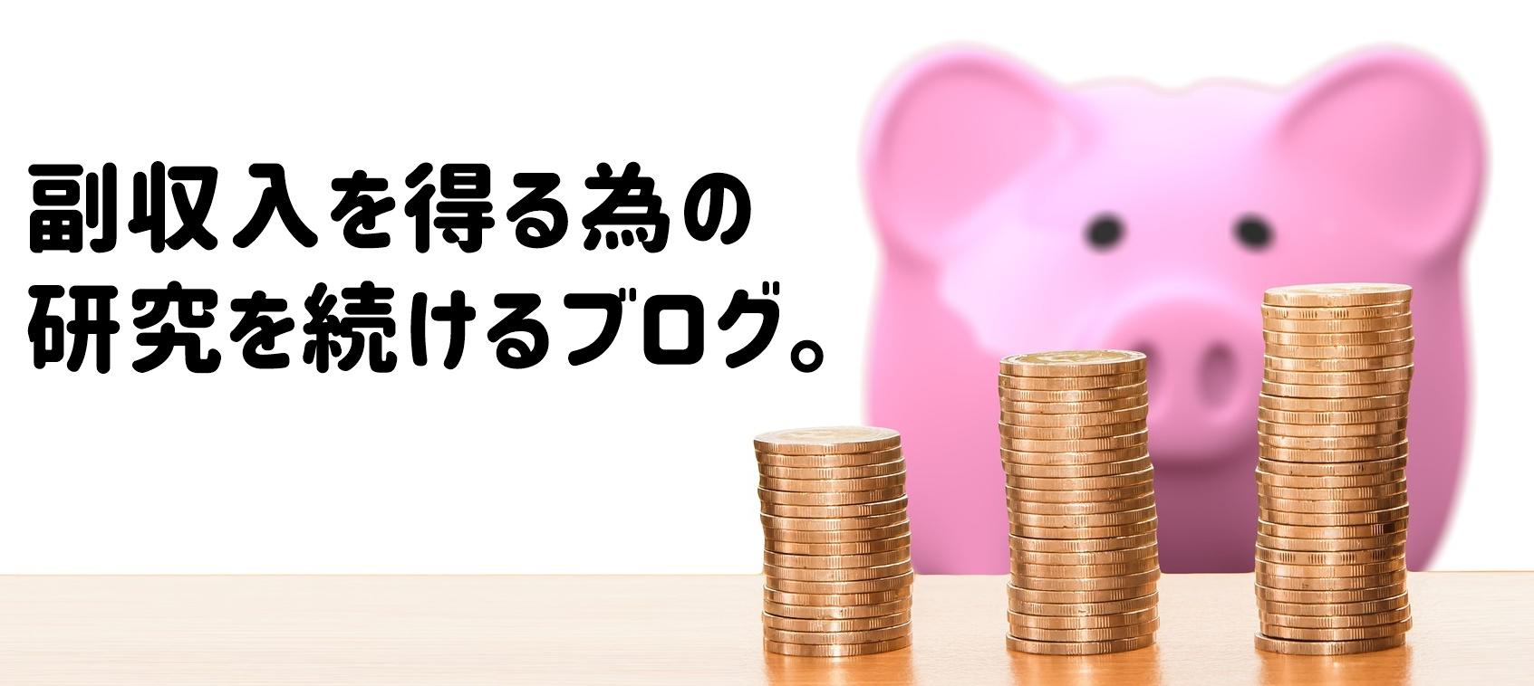 副収入を得る為の研究を続けるブログ。