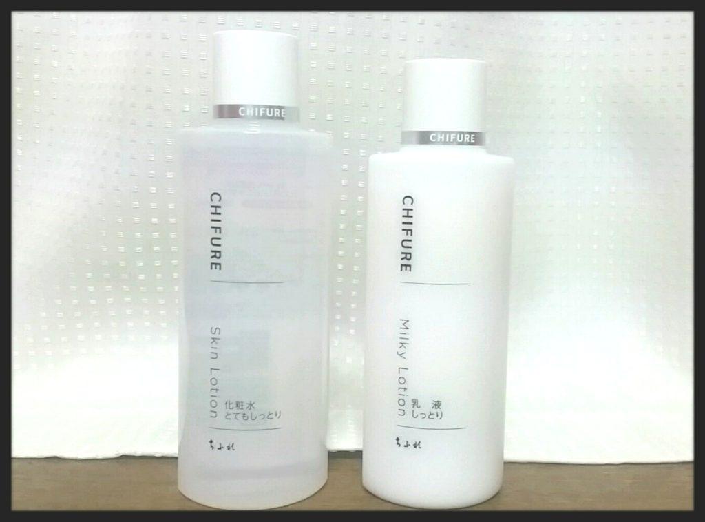 ちふれ 化粧水 とってもしっとり 乳液 しっとり プチプラ 節約
