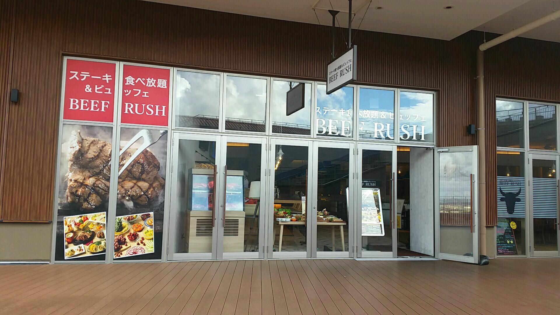 ビーフラッシュ beefrush 沖縄 ライカム