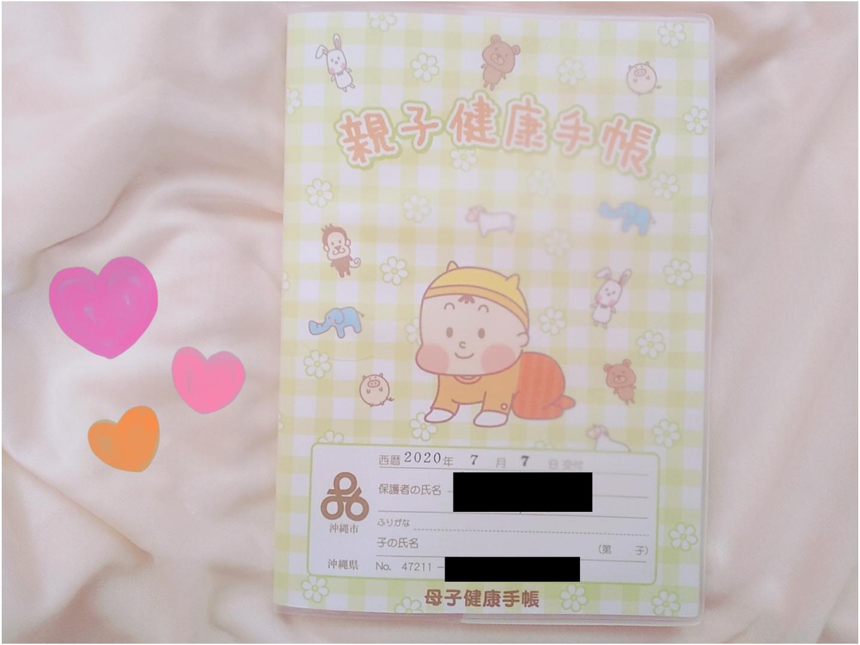 沖縄県の母子手帳