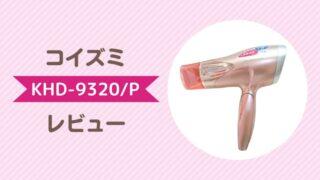 コイズミ マイナスイオンヘアドライヤー KHD-9320P 商品レビュー!