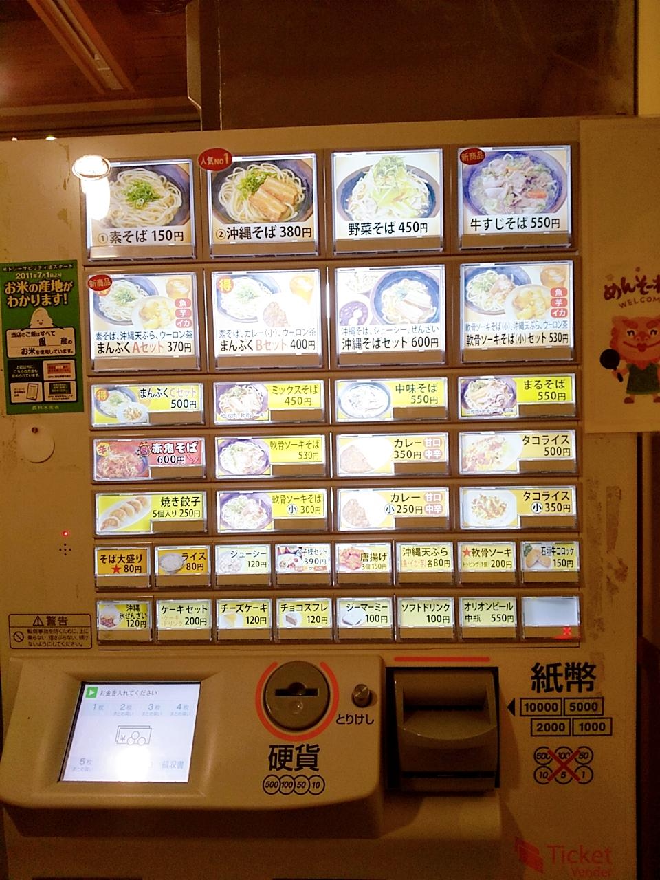 沖縄そば処まるそば 食券機