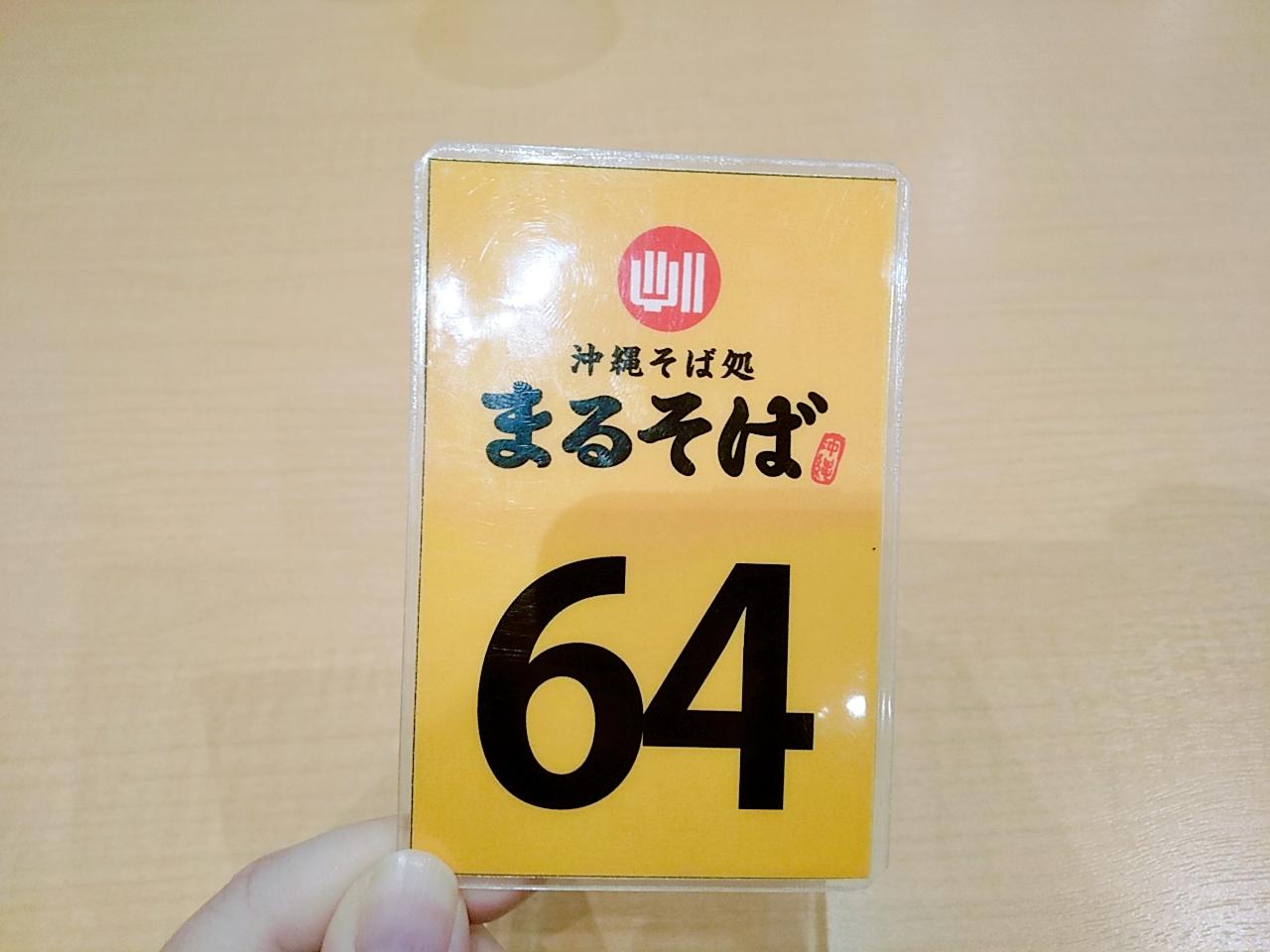 沖縄そば処まるそば 番号札